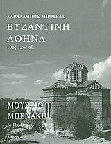 Βυζαντινή Αθήνα 10ος-12ος αι.