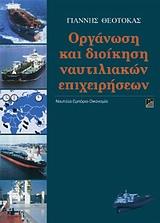 Οργάνωση και διοίκηση ναυτιλιακών επιχειρήσεων