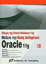 Οδηγός Oracle Database 11g