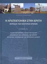 Η αρχιτεκτονική στην Κρήτη