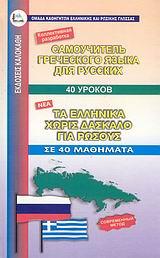 Τα ελληνικά χωρίς δάσκαλο για ρώσους