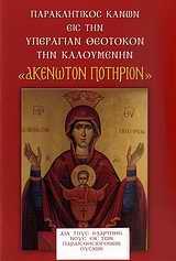 Παρακλητικός Κανών εις την Υπεραγίαν Θεοτόκον, την καλουμένην