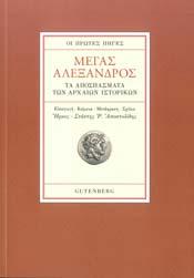 Οι πρώτες πηγές - Μέγας Αλέξανδρος