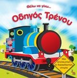 Θέλω να γίνω... οδηγός τρένου