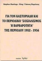 Για τον Καστοριάδη και το περιοδικό