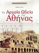 Τα αρχαία ωδεία της Αθήνας