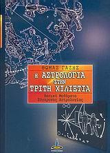 Η αστρολογία στην τρίτη χιλιετία
