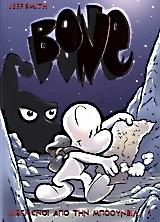 Bone: Διωγμένοι από την Μπόουνβιλ