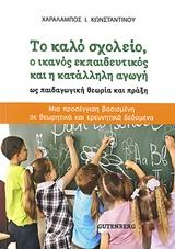Το καλό σχολείο, ο ικανός εκπαιδευτκός και η κατάλληλη αγωγή ως παιδαγωγική θεωρία και πράξη