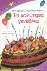 Τα καλύτερα γενέθλια