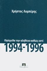 Οψόμεθα την αλήθεια καθώς εστί, 1994 - 1996