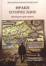 Θράκη: Ιστορίες ζωής