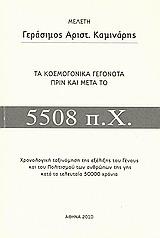 Τα κοσμογονικά γεγονότα πριν και μετά το 5508 π.Χ.