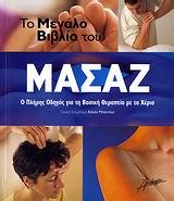 Το μεγάλο βιβλίο του μασάζ