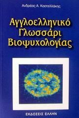 Αγγλοελληνικό γλωσσάρι βιοψυχολογίας