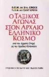 Ο ταξικός αγώνας στον αρχαίο ελληνικό κόσμο