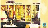 Οι γεύσεις στη λογοτεχνία: Γαλλία