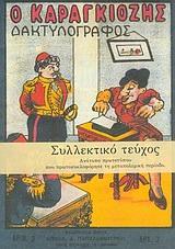 Ο Καραγκιόζης δακτυλογράφος