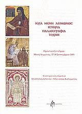 Ιερά Μονή Λειμώνος: Ιστορία, παλαιογραφία, τέχνη