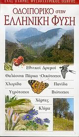 Οδοιπορικό στην ελληνική φύση