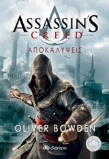 Assassin΄s Creed: Αποκαλύψεις