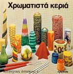 Χρωματιστά κεριά