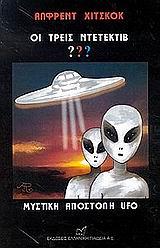 Οι τρεις ντετέκτιβ ???: Μυστική αποστολή UFO