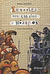 Ιστορίες που τις είπε ο πόλεμος