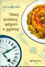 Όσες γεύσεις φέρνει ο χρόνος