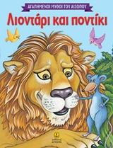 Λιοντάρι και ποντίκι