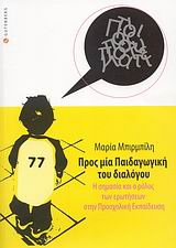 Προς μία παιδαγωγική του διαλόγου: Η σημασία και ο ρόλος των ερωτήσεων στην προσχολική εκπαίδευση