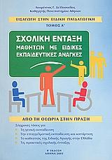 Εισαγωγή στην ειδική παιδαγωγική: Σχολική ένταξη μαθητών με ειδικές εκπαιδευτικές ανάγκες