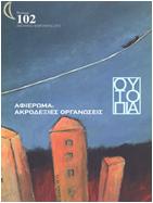 Ουτοπία τεύχος 102