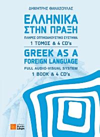 Ελληνικά στην πράξη