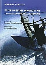Επιχειρησιακή οικονομική στο διεθνές οικονομικό περιβάλλον
