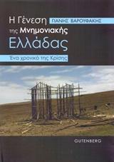 Η γένεση της μνημονιακής Ελλάδας