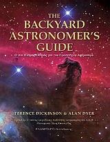 The Backyard Astronomer΄s Guide