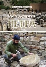 Μάθε να κτίζεις πέτρα