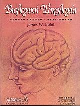 Βιολογική ψυχολογία - Α' τόμος