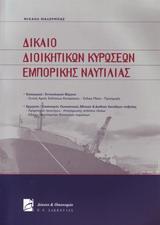 Δίκαιο διοικητικών κυρώσεων εμπορικής ναυτιλίας