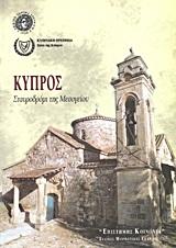 Κύπρος: σταυροδρόμι της Μεσογείου