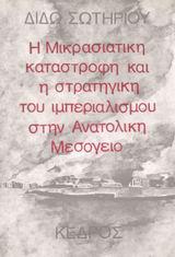 Η μικρασιατική καταστροφή και η στρατηγική του ιμπεριαλισμού στην Aνατολική Mεσόγειο