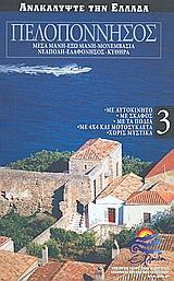 Πελοπόννησος: Μέσα Μάνη: Έξω Μάνη: Μονεμβασιά: Νεάπολη: Ελαφόνησος: Κύθηρα