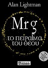 Mr g: Το πείραγμα του Θεού