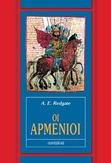 Οι Αρμένιοι