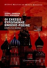 Οι σχέσεις Ευρωπαϊκής Ένωσης - Ρωσίας στον 21ο αιώνα