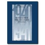 Ο πόλεμος της Ελλάδος 1940-1941