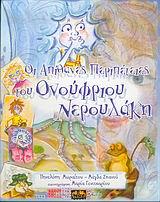 Οι απίθανες περιπέτειες του Ονούφριου Νερουλάκη
