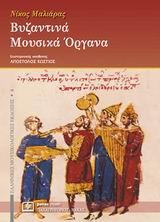 Βυζαντινά μουσικά όργανα