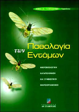 Παθολογία των εντόμων